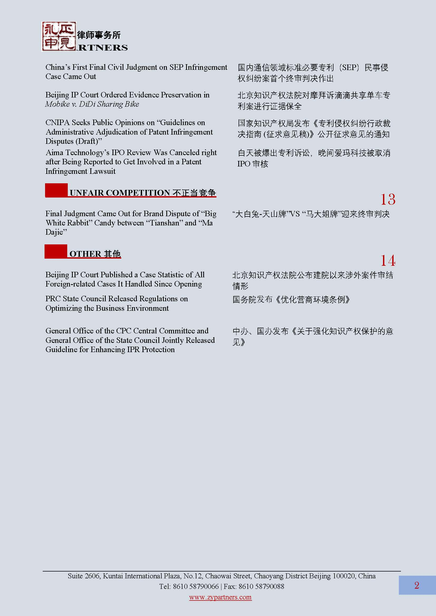 ZY+Newsletter+Vol+4_页面_02.jpg